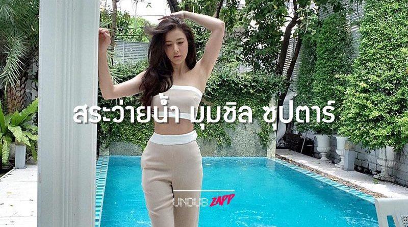 หรูสมฐานะ!! เปิดบ้าน 5 ดารา สระว่ายน้ำอลัง ไว้อวดหุ่นเร่าร้อนแซงอากาศ