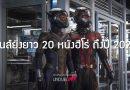 ห้ามตาย ถ้าไม่ได้ดู! 20 ลิสต์หนัง Superhero โคตรมันส์ ยิงยาวถึงปี 2020