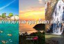 สวรรค์นักเที่ยว! 4 เกาะสวยเที่ยวครบ ทะเล น้ำตก ภูเขา ธรรมชาติสมบูรณ์