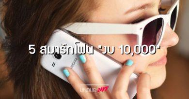 หมื่นเดียวจบ!! 5 Smartphones สเปคโหด กล้องดี ราคาไม่เกิน 10,000