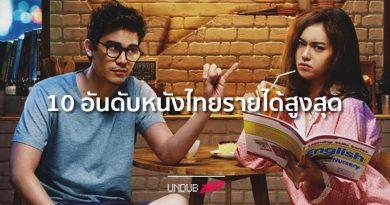 หนังไทยดีดียังมี!! 10 อันดับภาพยนตร์ไทย ทำรายได้สูงสุดตลอดกาล