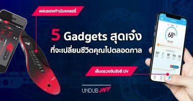 ทัวร์โลกอนาคต! 5 อันดับ Wearable Gadgets เปลี่ยนชีวิต ล้ำสมัย สบายตลอดกาล