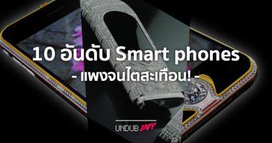 แพงเหมือนซื้อเพชร! 10 อันดับ Smartphones แพงจนไตสะเทือน!