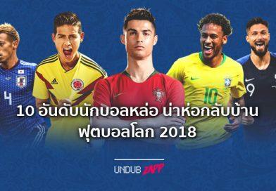 น่าห่อกลับบ้าน!! 10 อันดับนักฟุตบอล หล่อระดับเทพ ในฟุตบอลโลกปี 2018