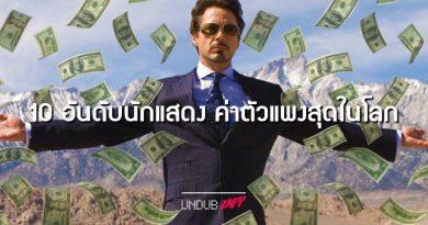 """เล่นหนังเรื่องเดียว รวยไม่รู้เรื่อง!! 10 อันดับนักแสดง """"ค่าตัวแพงหูฉี่"""" ที่สุดในโลก"""