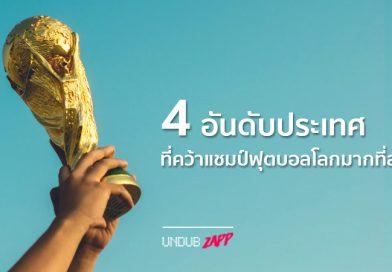"""ราชาลูกหนังโลก!! 4 อันดับประเทศ คว้าแชมป์ """"บอลโลก"""" มากที่สุดในโลก"""