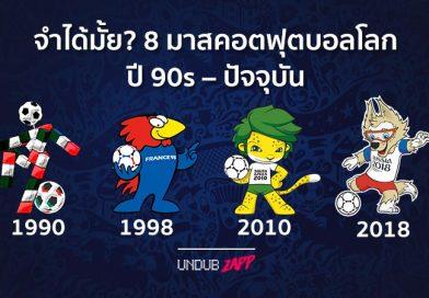 ของต้องมีคู่บอลโลก!! 8 มาสคอตฟุตบอลโลก ปี 90s – ปัจจุบัน แฟนบอลยังจำได้มั้ย