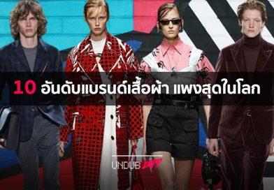 ซูเปอร์แพง!! 10 แบรนด์เสื้อผ้า 'ราคาแพงที่สุดในโลก' #ของต้องมี แต่เงินไม่มี