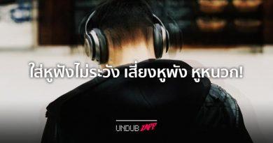 """ใช้ """"หูฟัง"""" ปลอดภัย ถนอมหู ด้วยกฏ 60–60 และเลิกใช้หูฟัง In-ear เถอะ!!"""