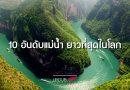 แม่น้ำโขงยาวสู้มั้ย? 10 อันดับ แม่น้ำยาวที่สุดในโลก เส้นโลหิตโลกมนุษย์