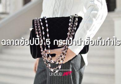 แฟนอนุมัติซื้อโลด!! 5 แบรนด์กระเป๋า น่าซื้อเก็งกำไร ขายแพงยิ่งกว่าซื้อทอง