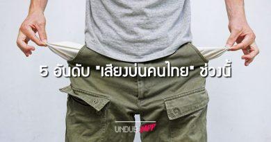 """เศษฐกิจแย่ ค่าครองชีพสูง 5 อันดับ """"เสียงบ่นคนไทยช่วงนี้"""" บ่นเรื่องเดียวกันอยู่รึเปล่า?"""