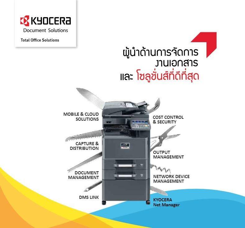 เครื่องถ่ายเอกสาร Kyocera