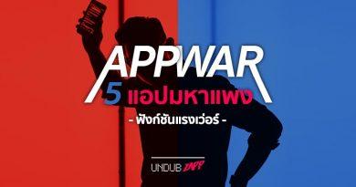 App War!! 5 แอปฯ อภิมหาแพง ฟังก์ชันโคตรแรง จนต้องทุ่มตังค์โหลด