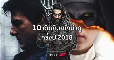 นอนโรงหนังเลยมั้ย!? 10 อันดับหนังใหม่น่าดู ครึ่งปีหลัง 2018 [มีคลิปตัวอย่าง]