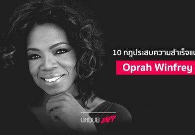 แข่งกับตัวเองให้หนักที่สุด!! 10 กฏการใช้ชีวิต ประสบความสำเร็จแบบ Oprah Winfrey