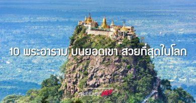 สวยสวรรค์กราบ!! 10 พระอารามบนยอดเขา งดงามที่สุดในโลก