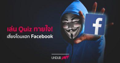 ป้องกันให้ดี! 5 ข้อควรระวัง เล่น Facebook แบบนี้ เสี่ยงโดน Hack