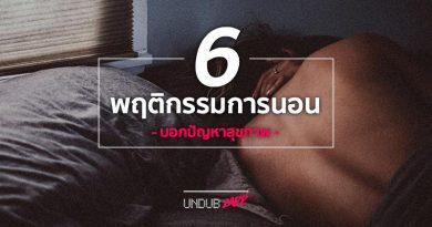 กรน หยุดหายใจขณะหลับ! 6 พฤติกรรมการนอน บอกปัญหาสุขภาพแม่น