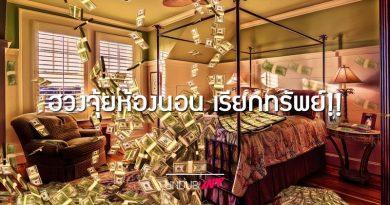 นอนบนกองเงิน!! 6 วิธีแต่งห้องนอน รับทรัพย์ ตามหลักฮวงจุ้ย