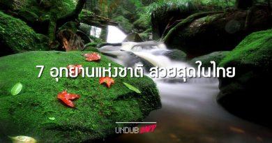เที่ยวไทยสวยขนาดนี้เลย!! 7 อันดับ อุทยานแห่งชาติ สวยที่สุดในไทย