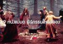 สายดาร์กต้องเสพ!! 9 หนังแม่มด ลัทธิซาตาน คำสาป พิธีกรรมบูชายัญสยอง