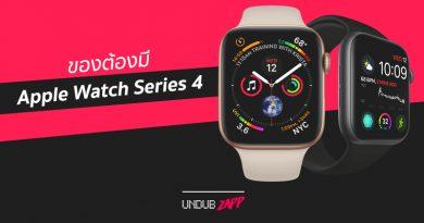 Apple Watch Series 4 !! 4 ความเจ๋งสุด Hype ที่วงการเทคโนโลยีต้องชาบู