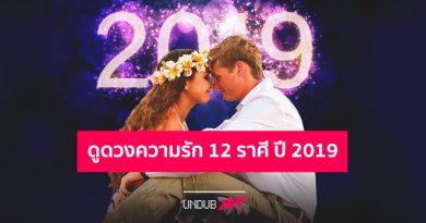 ปีนี้นก ช่างมัน ปีหน้าเอาใหม่!! เช็กดวงความรัก ปี 2019 ชาว 12 ราศี [แม่นจัดเต็ม]
