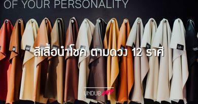 มังกร ใส่สีดำเสริมรวย!! สีเสื้อนำโชค ตามดวง 12 ราศี ใส่ตามนี้รับรองชีวิตดี