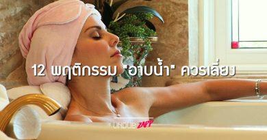 """ผ้าขนหนู ห่อผมเปียก ระวัง!! 12 พฤติกรรม """"อาบน้ำผิดๆ"""" ไม่ดีต่อสุขภาพ"""
