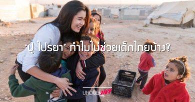 ตอบฉลาดอย่างมีสติ เมื่อชาวเน็ตถาม 'ปู ไปรยา' ทำไมไม่ช่วยเด็กไทยบ้าง?