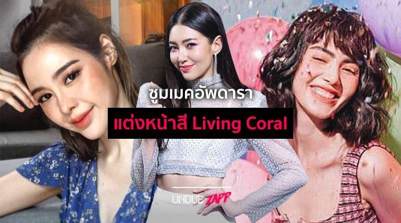 บอกลาสี Ultra Violet!! 6 ซุปตาร์นำเทรนด์ แต่งหน้าสี Living Coral สวยตาม Pantone ปี 2019
