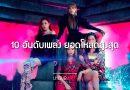 Best of 2018!! 10 อันดับเพลงฮิต ยอดดาวน์โหลดสูงที่สุดในไทย