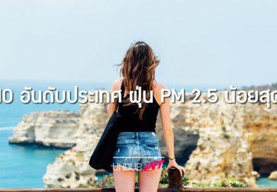 คิดถึงอากาศบริสุทธิ์!! 10 อันดับประเทศอากาศดี ฝุ่นละออง PM 2.5 น้อยที่สุดในโลก