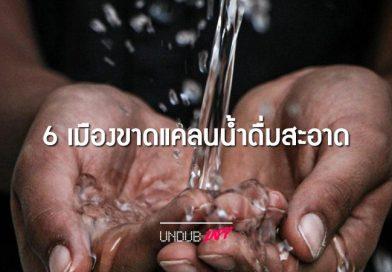 """น้ำไม่อร่อย ก็ต้องดื่ม!! 6 เมืองประสบภาวะ """"ขาดแคลนน้ำดื่มสะอาด"""" ทั่วโลก"""