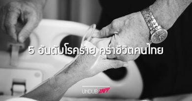 ตายสูงขึ้นทุกปี!! 5 อันดับโรคร้ายทำให้คนไทย เสียชีวิตมากที่สุด