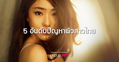 วาระแห่งชาติผู้หญิง!! 5 อันดับปัญหาผิว กวนใจสาวไทยมากที่สุด