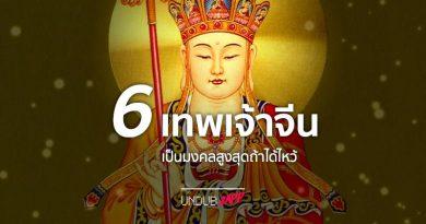 โชคดีเฮงตลอดปี!! 6 เทพเจ้าจีน ที่ต้องไหว้ซักครั้ง เป็นมงคลสูงสุดในชีวิต