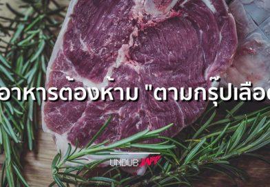 """กรุ๊ป A กินเนื้อย่อยยาก!! 8 อาหารต้องห้าม """"ตามกรุ๊ปเลือด"""" กินบ่อยไม่ดีต่อสุขภาพ"""