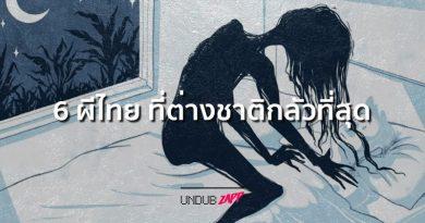 ฝรั่งยังผวา ไม่กล้าลบหลู่!! 6 ผีไทยดังไกลถึงต่างแดน ต่างชาติยกหลอนยืนหนึ่ง