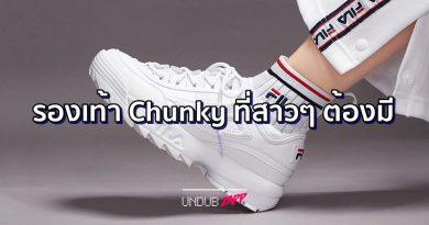 กำลังฮิต ใส่แล้วสูง!! 5 รองเท้าผ้าใบสไตล์ Chunky พื้นหนาๆ บวมๆ ปลุกความสตรีทในตัวคุณ