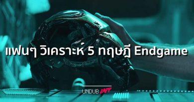 กัดเล็บวิเคราะห์!! 5 สิ่งคาดเดาที่อาจเกิดขึ้นใน Avenger : Endgame