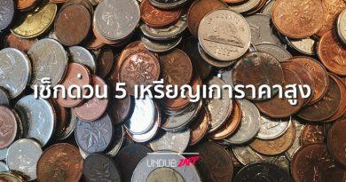 หยิบเหรียญเก่าๆ มาดูด่วน! 5 เหรียญเก่าราคาสูง ตอนนี้บางเหรียญรับซื้อหลักหมื่น!