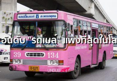รถเมล์ไทย ขึ้นราคาแล้ว!! 9 อันดับประเทศค่ารถเมล์แพงที่สุดในโลก แต่คุณภาพสมราคา