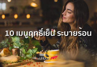 กินเย็นระบายร้อน!! 10 เมนูอาหารไทยฤทธิ์เย็น ย่อยง่าย ไขมันต่ำ