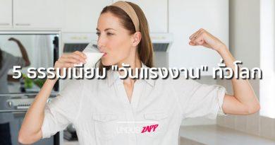 """ดื่มนมฉลองวันแรงงานก็มี!! 5 ธรรมเนียมแปลกๆ """"วันแรงงานแห่งชาติ"""" ทั่วโลก"""
