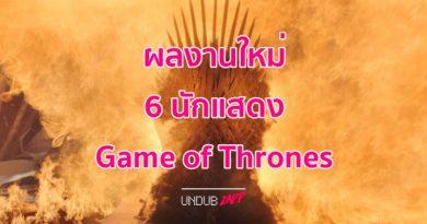 ส่งไม้ต่ออย่างงดงาม! ผลงานใหม่ 6 นักแสดง Game of Thrones หลังปิดตำนานศึกบัลลังก์เหล็ก