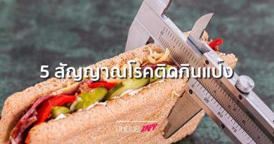 ผอมยาก อ้วนลดไม่ลง!! 5 สัญญาณโรคติดกินแป้ง ตัวการลดน้ำหนักไม่ได้ผล