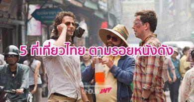 เที่ยวไทยตามรอยหนัง Hollywood!! 5 หนังดังถ่ายทำในไทย โลเคชั่นสวยขยี้ตา
