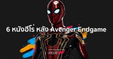 จักรวาลมาร์เวลยังไม่จบ!! 6 อันดับหนังฮีโร่น่าดูหลัง Avenger : End Game เซอร์ไพรส์เพียบ
